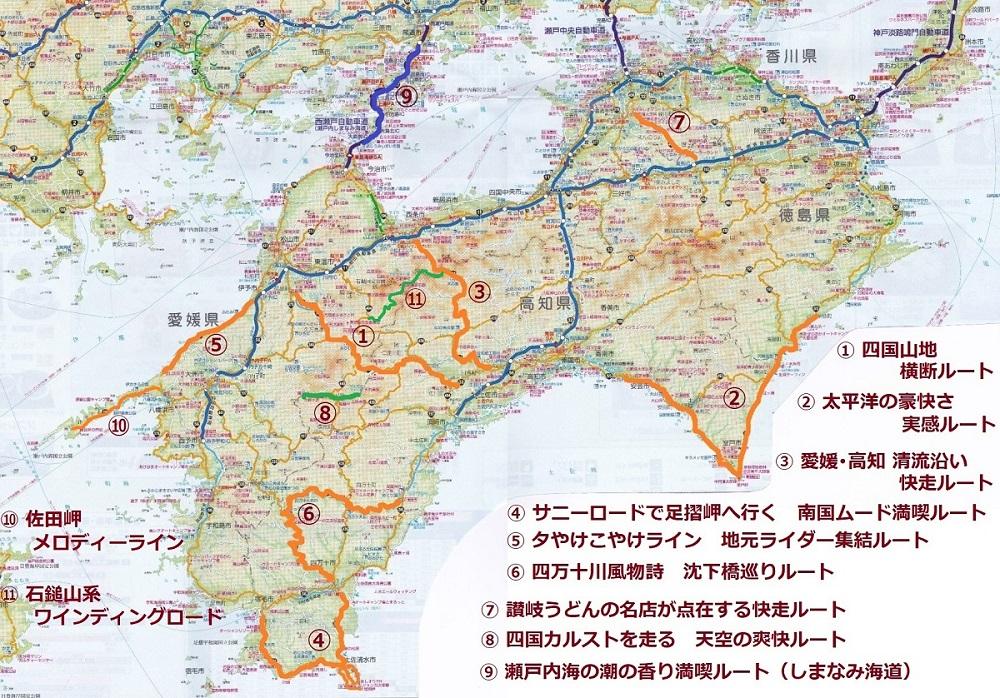 四国全図0117-4